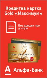 Кредитная Карта Альфа-Банк Украина Голд Максимум - Запорожье