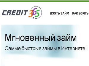 Credit365 - Мгновенный займ в Интернет - Кировоград