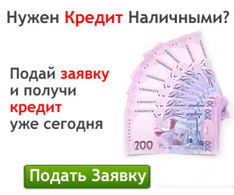 Финансовый Супермаркет Кредитов Finline - Кременчуг