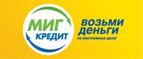 МигКредит - Финансовая Поддержка на неотложные дела - Липецк