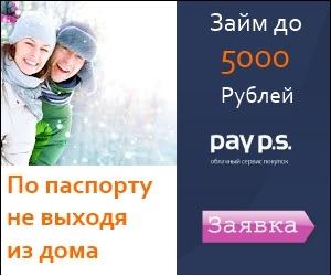 Pay P.S. - Быстрые Займы Онлайн - Йошкар-Ола