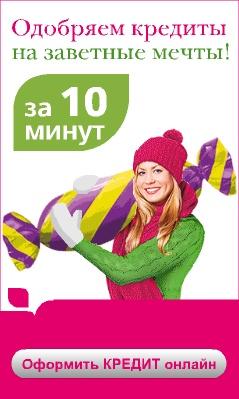 Ренессанс - Кредит Наличными - Новокузнецк