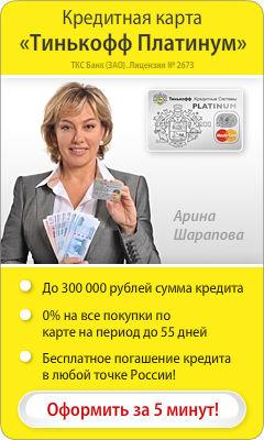 Кредитная карта Тинькофф Кредитные Системы - Вологда